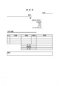 請求書、見積書、発注書、納品書、検収書のエクセル雛形テンプレート無料ダウンロード 検収書_シンプルデザイン_002検収書2