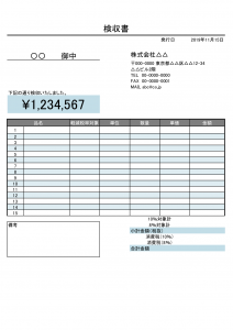請求書、見積書、発注書、納品書、検収書のエクセル雛形テンプレート無料ダウンロード 検収書_シンプル色付き_003検収書3
