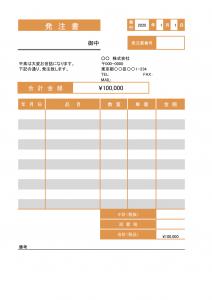 請求書、見積書、発注書、納品書、検収書のエクセル雛形テンプレート無料ダウンロード 発注書_色付き_007発注書5