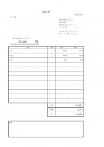 請求書、見積書、発注書、納品書、検収書のエクセル雛形テンプレート無料ダウンロード 納品書_シンプルデザイン_001納品書1