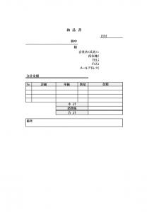 請求書、見積書、発注書、納品書、検収書のエクセル雛形テンプレート無料ダウンロード 納品書_シンプルデザイン_002納品書2