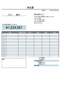 請求書、見積書、発注書、納品書、検収書のエクセル雛形テンプレート無料ダウンロード 納品書_シンプル色付き_003納品書3