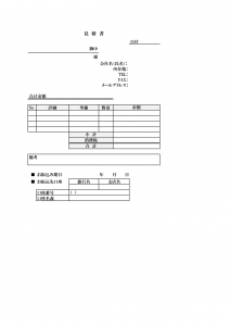 請求書、見積書、発注書、納品書、検収書のエクセル雛形テンプレート無料ダウンロード 見積書_シンプルデザイン_002見積書2