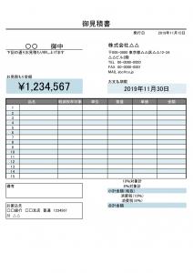 請求書、見積書、発注書、納品書、検収書のエクセル雛形テンプレート無料ダウンロード 見積書_シンプル色付き_003見積書3