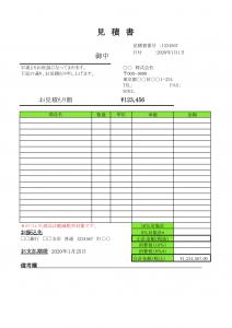請求書、見積書、発注書、納品書、検収書のエクセル雛形テンプレート無料ダウンロード 見積書_色付き_006見積書4