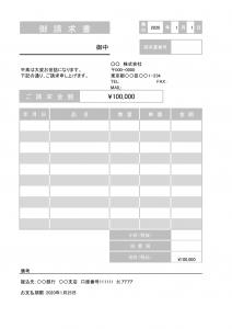 請求書、見積書、発注書、納品書、検収書のエクセル雛形テンプレート無料ダウンロード 請求書_色付き_008請求書8