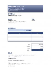 請求書、見積書、発注書、納品書、検収書のエクセル雛形テンプレート無料ダウンロード 請求書_特殊色付き_010請求書9