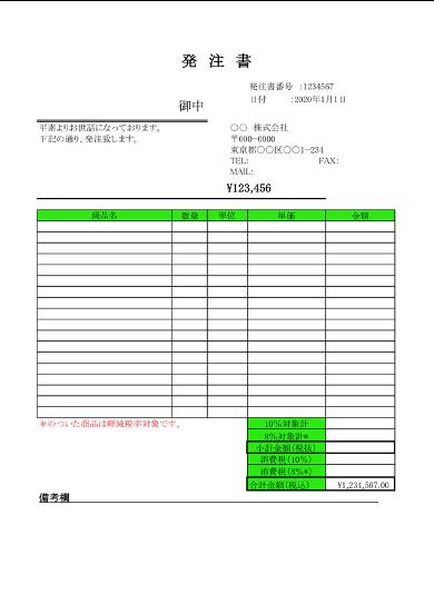 請求書、見積書、発注書、納品書、検収書のエクセル雛形テンプレート無料ダウンロード 発注書のエクセルテンプレート(無料)発注書4大きさ揃え