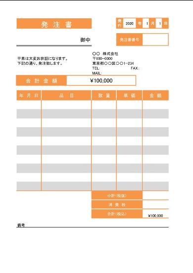 請求書、見積書、発注書、納品書、検収書のエクセル雛形テンプレート無料ダウンロード 発注書のエクセルテンプレート(無料)発注書5大きさ揃え