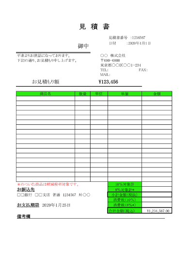 請求書、見積書、発注書、納品書、検収書のエクセル雛形テンプレート無料ダウンロード 見積書のエクセルテンプレート(無料)見積書4大きさ揃え