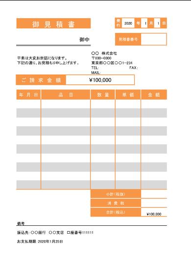 請求書、見積書、発注書、納品書、検収書のエクセル雛形テンプレート無料ダウンロード 見積書のエクセルテンプレート(無料)見積書5大きさ揃え