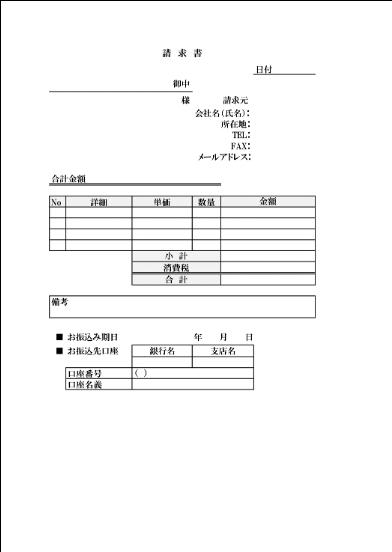 請求書、見積書、発注書、納品書、検収書のエクセル雛形テンプレート無料ダウンロード 請求書の無料エクセルテンプレート請求書2大きさ揃え