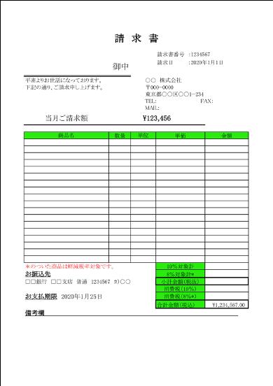 請求書、見積書、発注書、納品書、検収書のエクセル雛形テンプレート無料ダウンロード 請求書のエクセルテンプレート(無料)請求書4大きさ揃え