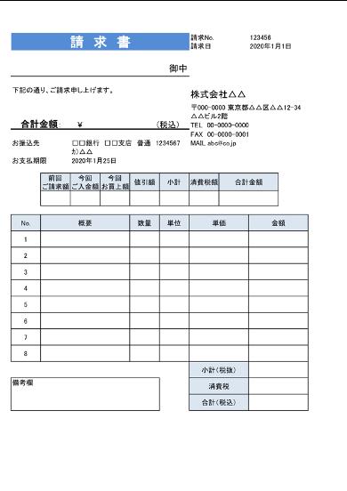 請求書、見積書、発注書、納品書、検収書のエクセル雛形テンプレート無料ダウンロード 請求書のエクセルテンプレート(無料)請求書6大きさ揃え