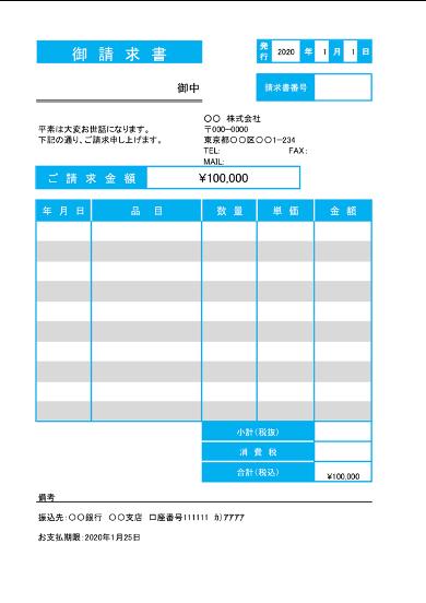 請求書、見積書、発注書、納品書、検収書のエクセル雛形テンプレート無料ダウンロード 請求書のエクセルテンプレート(無料)請求書7大きさ揃え