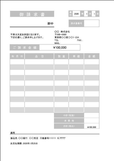 請求書、見積書、発注書、納品書、検収書のエクセル雛形テンプレート無料ダウンロード 請求書のエクセルテンプレート(無料)請求書8大きさ揃え