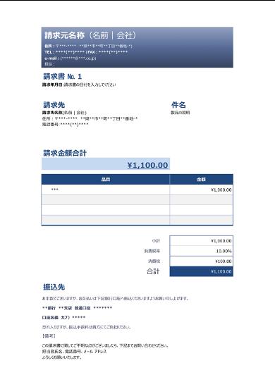 請求書、見積書、発注書、納品書、検収書のエクセル雛形テンプレート無料ダウンロード 請求書のエクセルテンプレート(無料)請求書9大きさ揃え