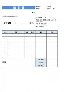 請求書、見積書、発注書、納品書、検収書のエクセル雛形テンプレート無料ダウンロード 検収書_色付き_009検収書9ブルー使いやす大きさ揃え