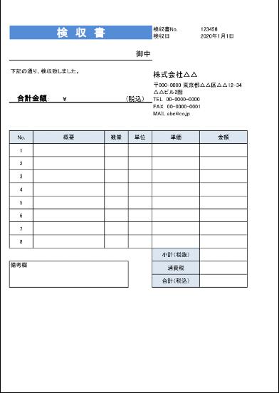 請求書、見積書、発注書、納品書、検収書のエクセル雛形テンプレート無料ダウンロード 検収書のエクセルテンプレート(無料)検収書9ブルー使いやす大きさ揃え