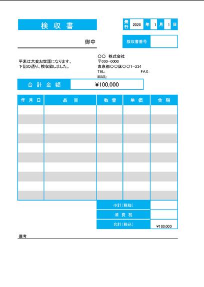 請求書、見積書、発注書、納品書、検収書のエクセル雛形テンプレート無料ダウンロード 検収書のエクセルテンプレート(無料)検収書10使いにくい青大きさ揃え