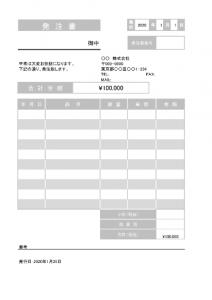 請求書、見積書、発注書、納品書、検収書のエクセル雛形テンプレート無料ダウンロード 発注書_色付き_008発注書8グレー大きさ揃え