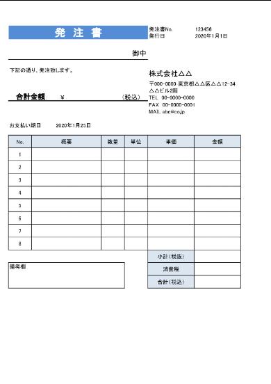 請求書、見積書、発注書、納品書、検収書のエクセル雛形テンプレート無料ダウンロード 発注書のエクセルテンプレート(無料)発注書9ブルー使いやす大きさ揃え
