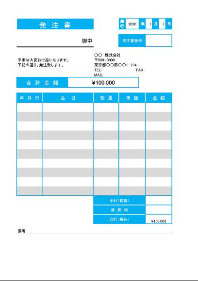 請求書、見積書、発注書、納品書、検収書のエクセル雛形テンプレート無料ダウンロード 発注書のエクセルテンプレート(無料)発注書10使いにくい青大きさ揃え