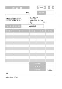 請求書、見積書、発注書、納品書、検収書のエクセル雛形テンプレート無料ダウンロード 納品書_色付き_008納品書8グレー大きさ揃え