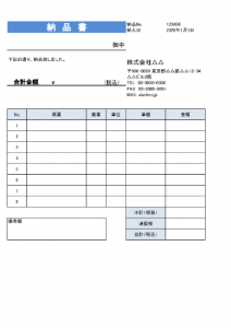 請求書、見積書、発注書、納品書、検収書のエクセル雛形テンプレート無料ダウンロード 納品書_色付き_009納品書9ブルー使いやす大きさ揃え