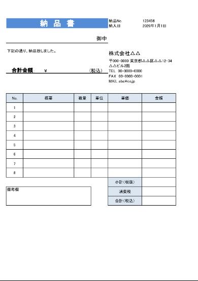 請求書、見積書、発注書、納品書、検収書のエクセル雛形テンプレート無料ダウンロード 納品書のエクセルテンプレート(無料)納品書9ブルー使いやす大きさ揃え