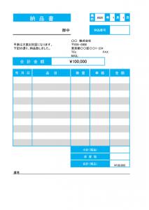 請求書、見積書、発注書、納品書、検収書のエクセル雛形テンプレート無料ダウンロード 納品書_色付き_010納品書10使いにくい青大きさ揃え