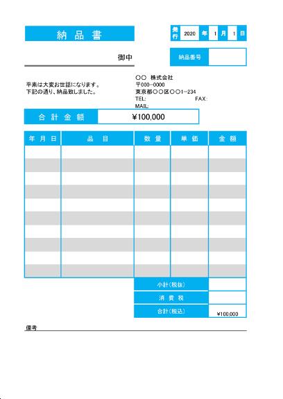 請求書、見積書、発注書、納品書、検収書のエクセル雛形テンプレート無料ダウンロード 納品書のエクセルテンプレート(無料)納品書10使いにくい青大きさ揃え