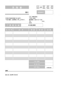 請求書、見積書、発注書、納品書、検収書のエクセル雛形テンプレート無料ダウンロード 見積書_色付き_008見積書8グレー大きさ揃え