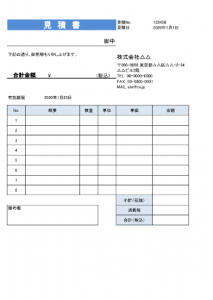 請求書、見積書、発注書、納品書、検収書のエクセル雛形テンプレート無料ダウンロード 見積書_色付き_009見積書9ブルー使いやす大きさ揃え