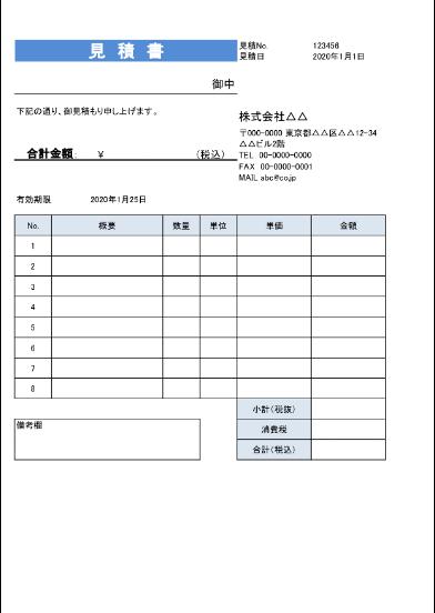 請求書、見積書、発注書、納品書、検収書のエクセル雛形テンプレート無料ダウンロード 見積書のエクセルテンプレート(無料)見積書9ブルー使いやす大きさ揃え