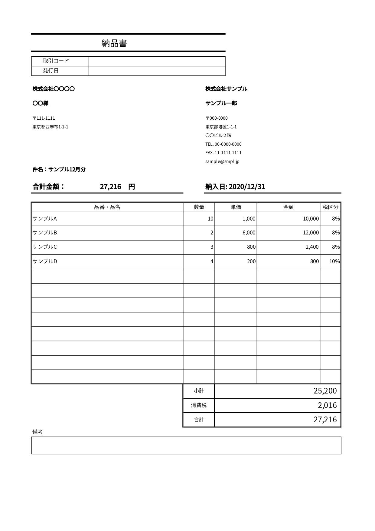 請求書、見積書、発注書、納品書、検収書のエクセル雛形テンプレート無料ダウンロード 納品書のエクセルテンプレート(無料)納品書12 ナカオさんモデル