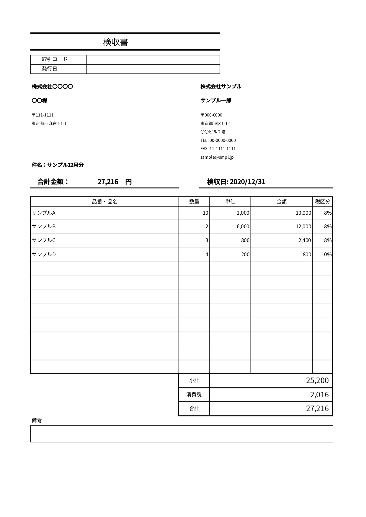 請求書、見積書、発注書、納品書、検収書のエクセル雛形テンプレート無料ダウンロード 検収書のエクセルテンプレート(無料)検収書11 ナカオさんモデル完成版